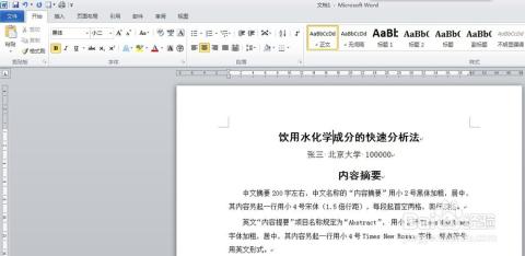 科学论文格式要求和科技论文写作技巧图片