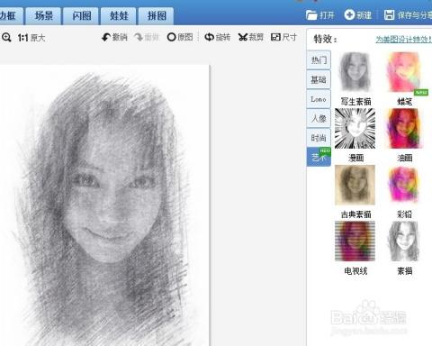 怎么用美图秀秀p图:美化图片