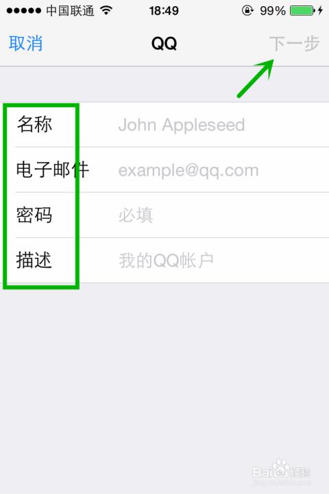 iphone苹果手机如何添加邮件email账户设置图片