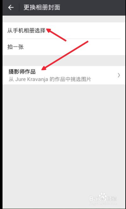 微信如何更改朋友圈相册封面图片