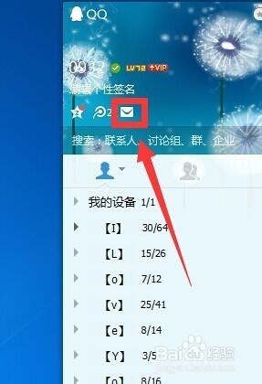 qq邮箱如何定时发送邮件.图片