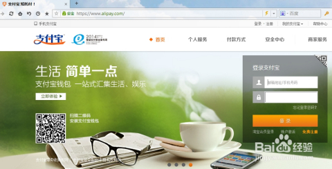 打开支付宝的官网http://www.alipay.com