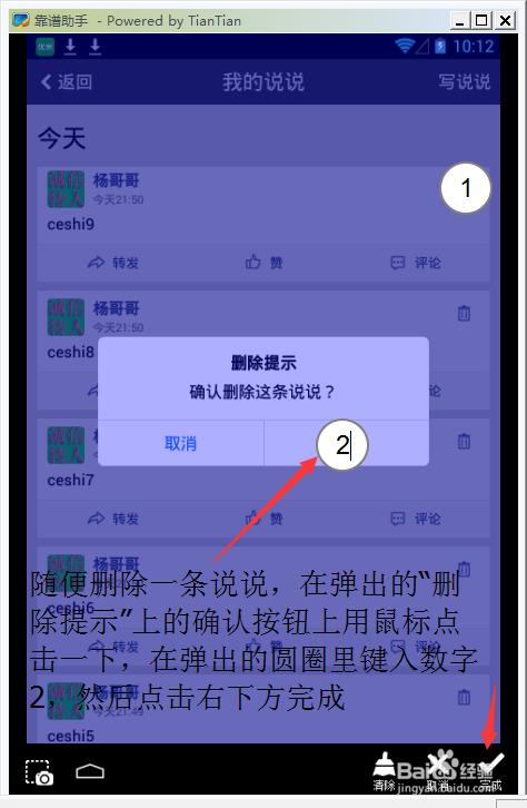 最新批量自动删除qq空间说说不输入验证码的方法图片-批量删除说说