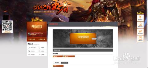 王者屠龙图标_网页游戏_百度经验