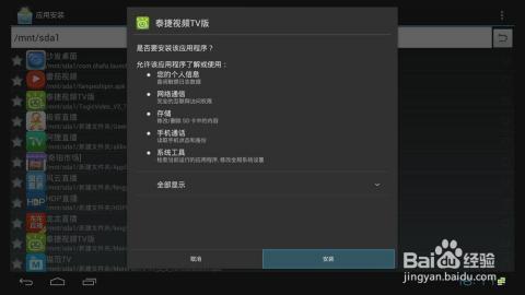 电视直播v7.2.4破解版