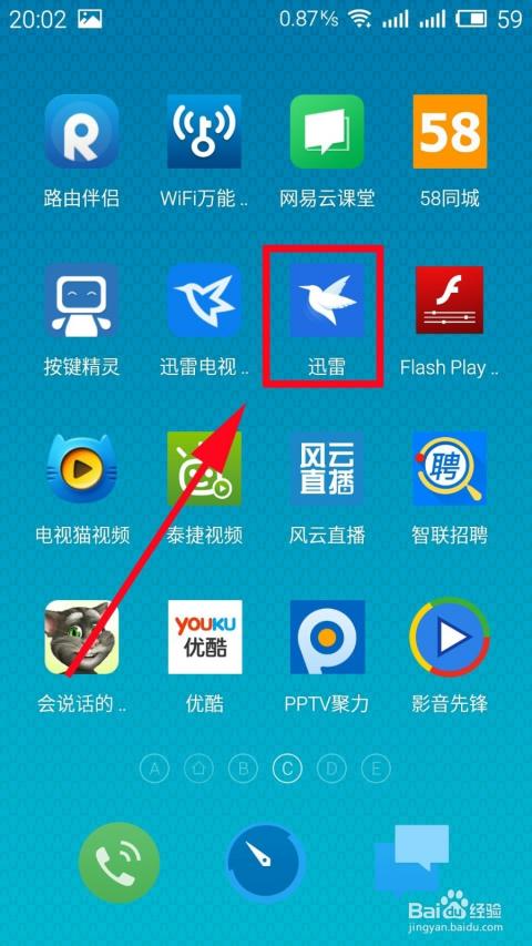 手机下载手机迅雷app,如图所示.