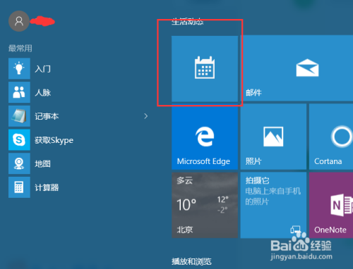 【win10】window10日历怎么设置阴历图片