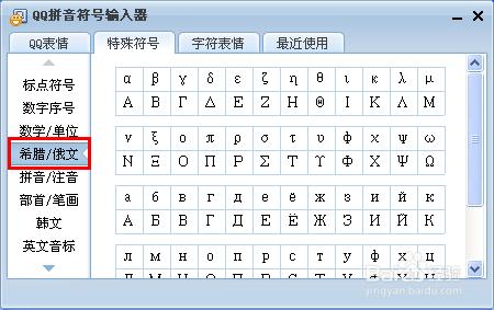 qq输入法如何打希腊字母图片