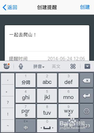 手机QQ设置定时提醒教程 - 第4张  | vicken电商运营