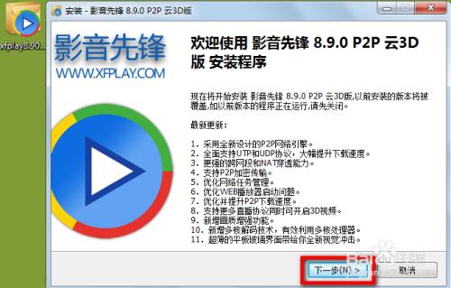 xfplay在纾-a9���9��ykd9�c�k���g�)�h�_xfplay下载安装方法 影音先锋怎么看片