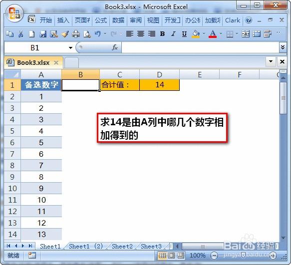 Excel规划求解求哪几个数字之和等于一个固定值