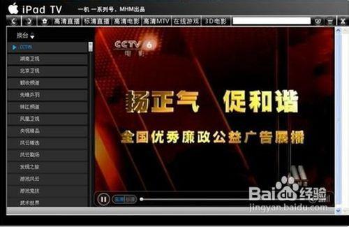 电视棒破解版下载_ipad电视棒如何使用