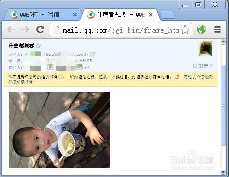 qq邮箱怎么发送照片图片