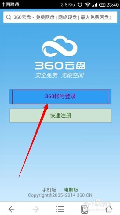 手机上360云盘怎么搜索文件_百度经验图片