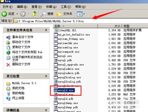 没有安装mysql命令行 Cmd连接数据库
