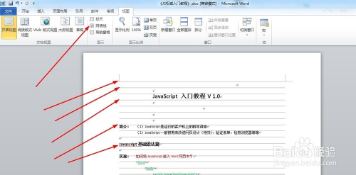 罪犯标尺_word文档的标尺网格线导航窗