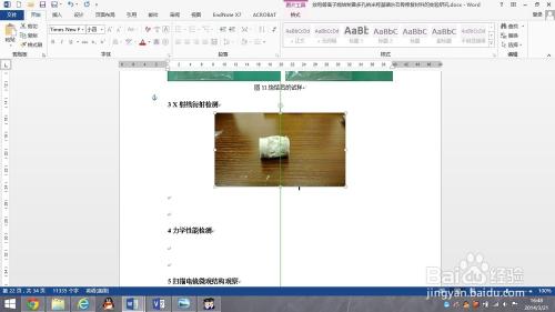 word2013对齐参考线设置