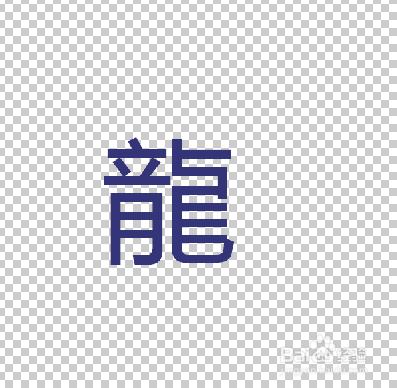 如何制作小说封面字体