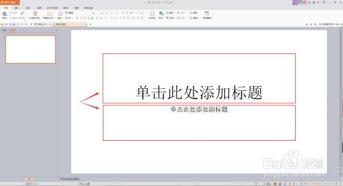 新建演示文稿工作区,显示ppt的主标题以及副标题; 6 6.图片