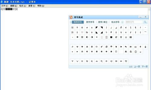 cf怎么打特殊符号-之特殊符号的输入.图片