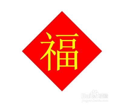 word如何制作倒福字?图片