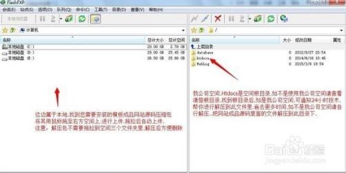 phpweb源码程序安装教程