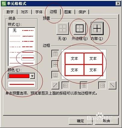 用ps快速绘制断面(在ps中绘制方法的表格)鸿业表格绘制软件图片