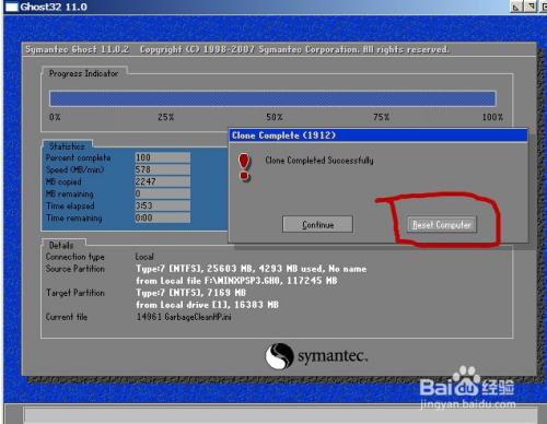 手动GHOST安装系统方法教程图解