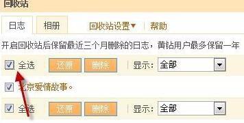 QQ空间删除的日志 照片怎么恢复
