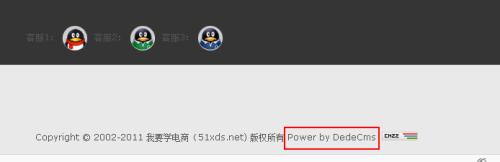 织梦dedecms如何去除版权中的Power by DedeCms