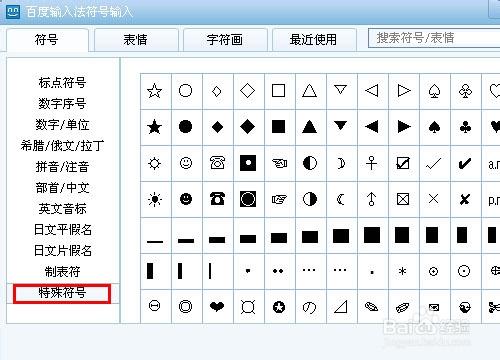 特殊符号图案大全_特殊符号怎么打出来图片