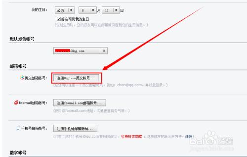 qq邮箱账号怎么改_怎么注册qq邮箱英文账号?