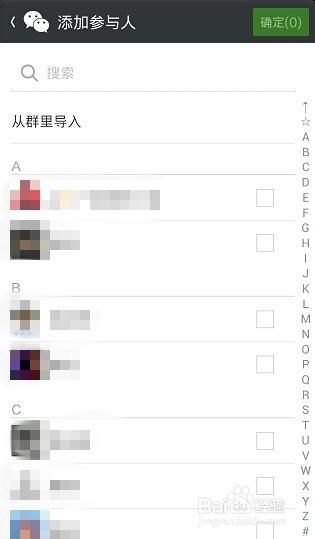 微信好友名字分组 微信好友分组方法