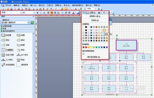 如果用visio2007绘制公司企业组织结构图