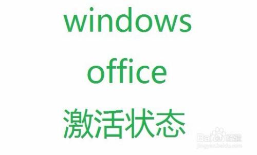 office2016_windows永久激活查看方法