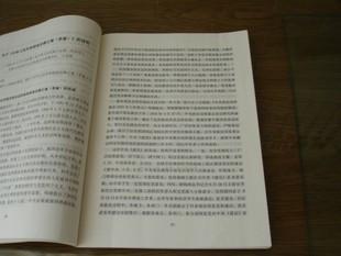 一张用相机拍的书本图片,如下图: 2 然后打开慧眼图像文字识别软件