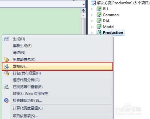 ASP.NET网站怎么发布 Web项目程序怎么发布部署