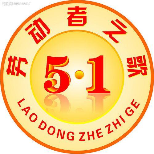 五一劳动节起源