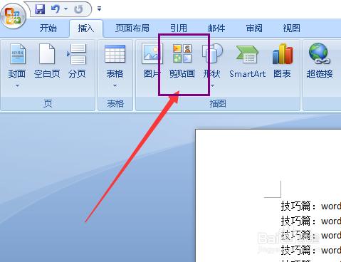 技巧篇:word文档中如何插入剪贴画图片
