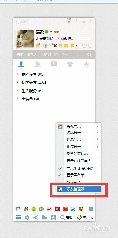 qq删除好友怎么恢复_4 点击【被删除的好友】,就会跳到网页 \
