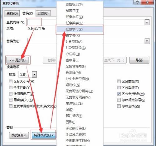 word中将半角标点符号(如双引号等)转换为全角