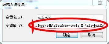 如何配置android的adb环境变量