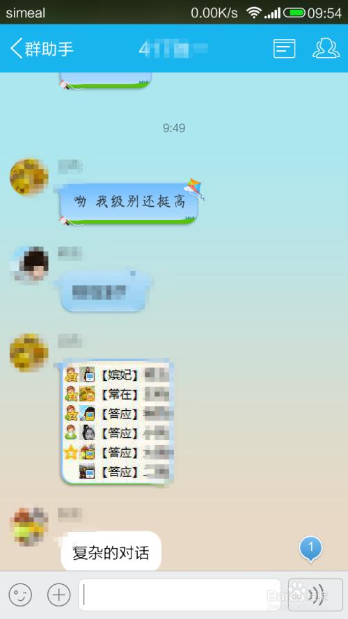 qq群成员个性头衔_手机怎么设置qq群成员等级头衔?