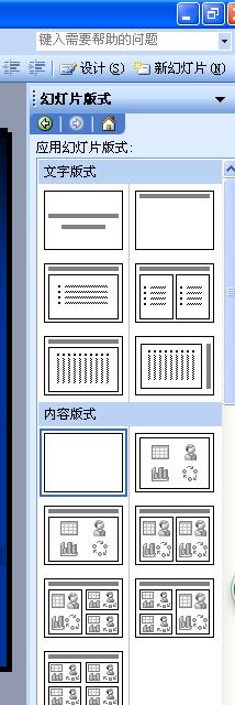 在ppt中怎么选择和设置幻灯片设计和幻灯片版式图片