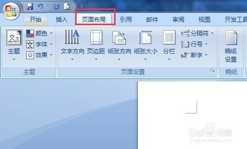 word中,正文文字加阴影边框的方法?