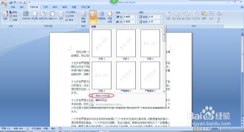 如何给word文档添加水印?图片