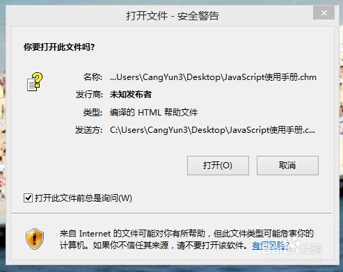 chm文件打不开,chm文件空白