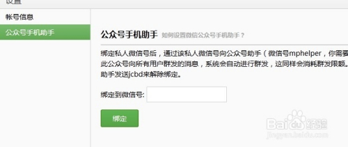 微信公众平台如何申请?微信公众平台使用方法介绍