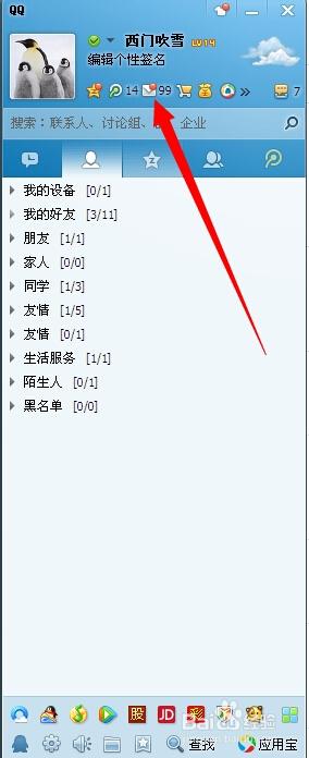 qq邮箱账号怎么改_游戏/数码 > 互联网   1 首先登陆你的qq账号,默认的情况下qq邮箱也就