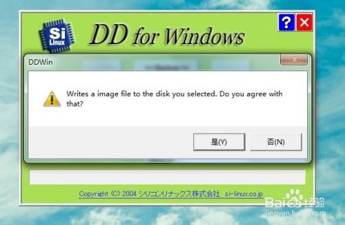 Windows7系统下,将Linux安装镜像dd到U盘的方法